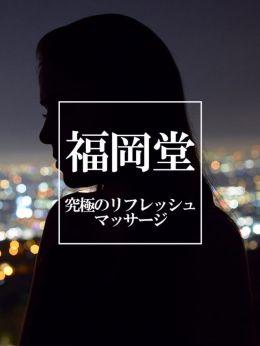 かりん | 福岡堂 - 福岡市・博多風俗