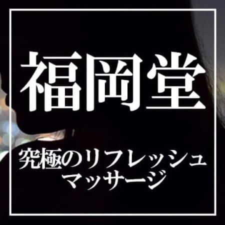 「【近日終了予定】改元記念特割19時より!お電話にてお伝えください」05/27(月) 01:31 | 福岡堂のお得なニュース