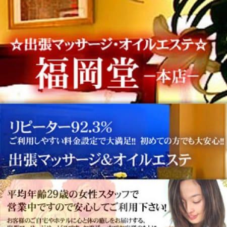 「リピーター92.3%!!」05/19(日) 12:43 | 福岡堂のお得なニュース