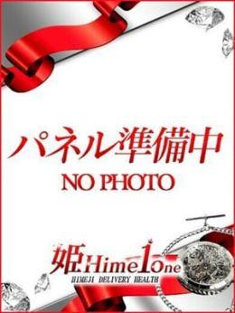 Ayane-アヤネ- | 姫Hime1one - 姫路風俗