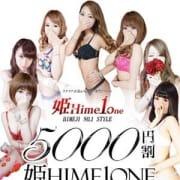 「とにかく安さ重視のお客様はコレで決まり!!!」03/25(月) 04:26   姫Hime1oneのお得なニュース
