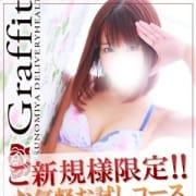 「当店お試しコース・初回限定!60分13000円!!」12/16(日) 18:05 | Sexy Graffitiのお得なニュース