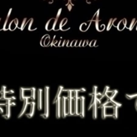 新規OPEN!全ての欲求を叶えるハイブリッドエステ誕生!|Salon de Aroma
