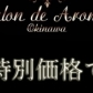 Salon de Aromaの速報写真
