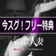 「今スグ!フリー得割120」07/23(月) 16:31   ノーハンドで楽しませる人妻 大阪梅田店のお得なニュース