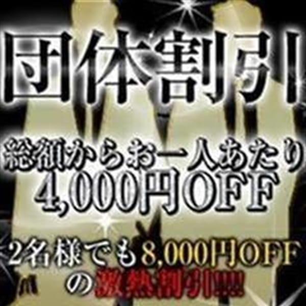 団体割 【4000円OFF】