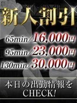 新人割 【65分16000円】 | Concierge One(コンシェルジュワン) - 町田風俗