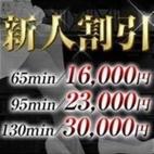 新人割 【65分16000円】