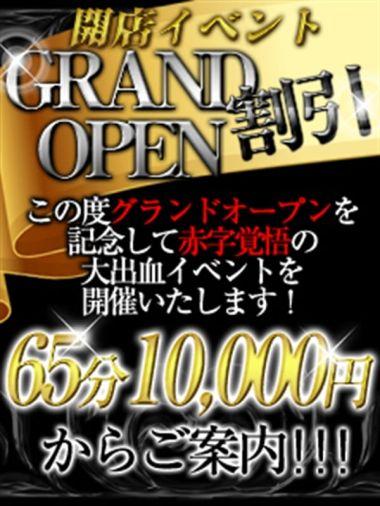 激アツ!【65分10000円】|Concierge One(コンシェルジュワン) - 町田風俗