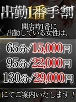 出勤一番割【15000円】 | Concierge One(コンシェルジュワン) - 町田風俗
