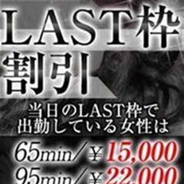 LAST割【15000円】