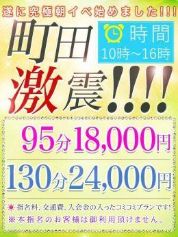 町田激震!!! | Concierge One(コンシェルジュワン) - 町田風俗