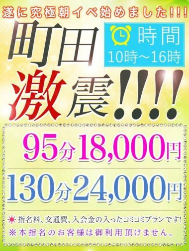 町田激震!!!|Concierge One(コンシェルジュワン) - 町田風俗