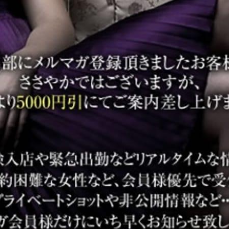 「メルマガ登録キャンペーン!」09/22(金) 16:26 | ~逢~TOKYOのお得なニュース