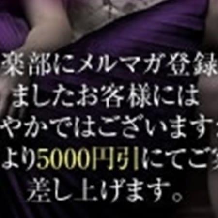 「メルマガ登録キャンペーン!」11/17(金) 13:25 | ~逢~TOKYOのお得なニュース