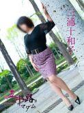 三浦十和子|五十路マダム宇都宮店 (カサブランカグループ)でおすすめの女の子