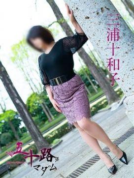 三浦十和子|五十路マダム宇都宮店 (カサブランカグループ)で評判の女の子