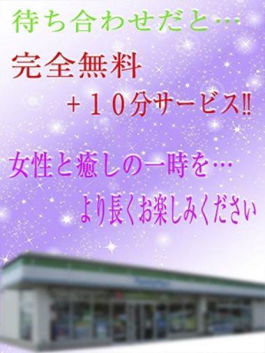 待ち合わせ 五十路マダム宇都宮店 (カサブランカグループ) - 宇都宮風俗