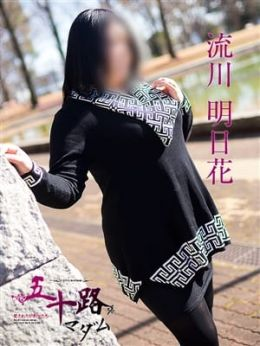 流川明日花 | 五十路マダム宇都宮店 (カサブランカグループ) - 宇都宮風俗