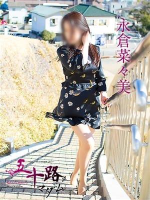 永倉菜々美(五十路マダム宇都宮店 (カサブランカグループ))のプロフ写真1枚目