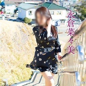 永倉菜々美【 スレンダーお淑やかマダム♪】