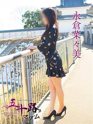 永倉菜々美(五十路マダム宇都宮店 (カサブランカグループ))のプロフ写真3枚目