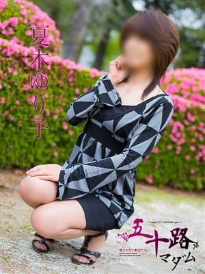 夏木ゆり子(五十路マダム宇都宮店 (カサブランカグループ))のプロフ写真3枚目