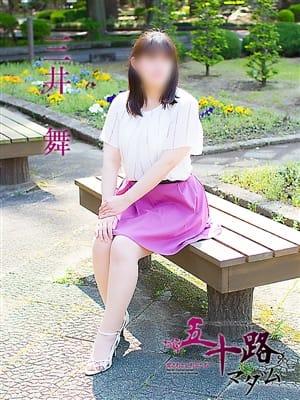 三井舞(五十路マダム宇都宮店 (カサブランカグループ))のプロフ写真3枚目