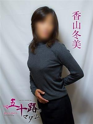 香山冬美|五十路マダム宇都宮店 (カサブランカグループ) - 宇都宮風俗