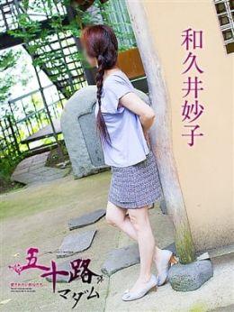 和久井妙子 | 五十路マダム宇都宮店 (カサブランカグループ) - 宇都宮風俗