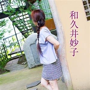 和久井妙子