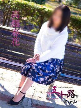 高畑春花   五十路マダム宇都宮店 (カサブランカグループ) - 宇都宮風俗