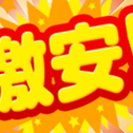 「安いだけの風俗にはもう飽きた!?」09/23(土) 03:15   ミラクルGirlのお得なニュース