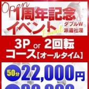 「3Por 2回転で50分22000円」07/09(木) 17:02   派遣社淫のお得なニュース