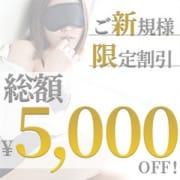 「ご新規様は最大5,000円OFF!」09/20(月) 23:50   派遣社淫のお得なニュース