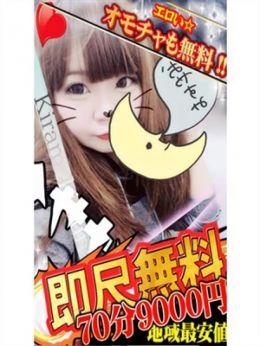 めぐ | 煌めき純愛組 - 名古屋風俗
