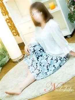 杏樹(あんじゅ) | 京都なでしこ(カサブランカグループ) - 伏見・京都南インター風俗