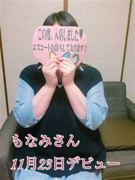 もなみ|京都なでしこ(カサブランカグループ)で評判の女の子
