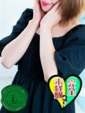 まこ|なでしこ援護会京都店(カサブランカグループ)でおすすめの女の子