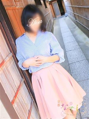 藍紗(あいさ)(京都なでしこ(カサブランカグループ))のプロフ写真1枚目
