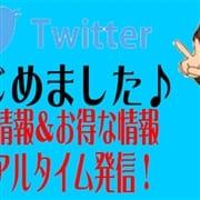「Twitter始めました。京都なでしこ♡」09/30(水) 00:03 | 京都なでしこ(カサブランカグループ)のお得なニュース