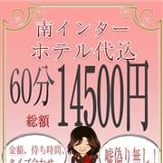 「♡京都なでしこ♡南インターで超お得に!!♡」09/30(水) 15:02 | 京都なでしこ(カサブランカグループ)のお得なニュース