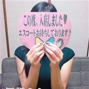 「☆明日出勤(^^)/新人!黒髪綺麗系!里帆さん!」09/30(水) 16:02 | 京都なでしこ(カサブランカグループ)のお得なニュース