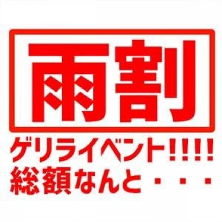 「雨割!ゲリライベント」11/24(金) 23:10 | クレオパトラ木更津店のお得なニュース