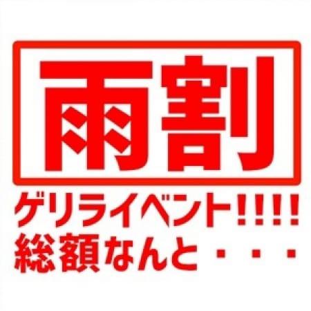 「雨割!ゲリライベント」01/18(木) 23:10 | クレオパトラ木更津店のお得なニュース