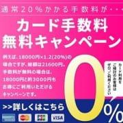「20%のカード手数料が無料!」08/14(火) 19:20 | クレオパトラ木更津店のお得なニュース