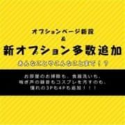 「デリヘルトップクラスのオプション数!!」10/21(日) 17:30 | クレオパトラ木更津店のお得なニュース