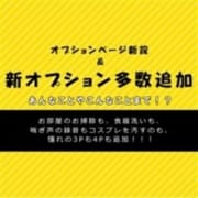 「デリヘルトップクラスのオプション数!!」12/15(土) 01:15 | クレオパトラ木更津店のお得なニュース