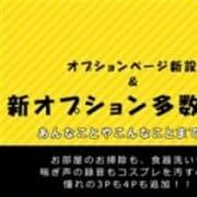 「デリヘルトップクラスのオプション数!!」01/21(月) 17:30 | クレオパトラ木更津店のお得なニュース