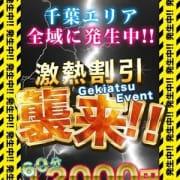 「激熱割引!見逃し厳禁!」03/29(日) 19:04 | クレオパトラ木更津店のお得なニュース